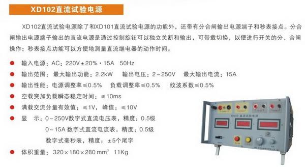 XD102直流試驗電源