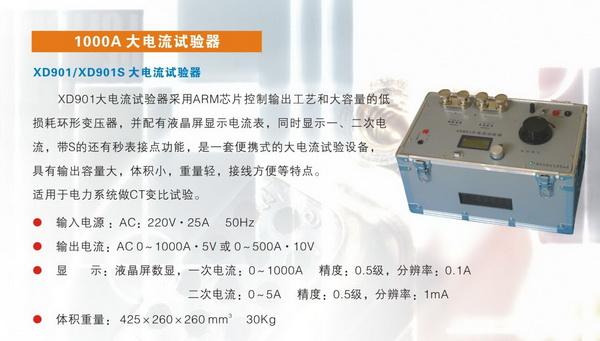 1000A大电流试验器