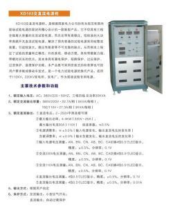 XD103交直流电源柜