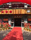 杭州杨氏餐饮管理有限公司logo