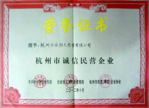誠信民營企業榮譽證書