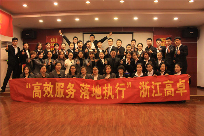 浙江高卓2015年員工集體內訓風采 (2)