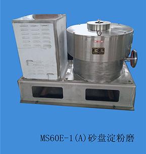 MS60E-1(A) 淀粉磨