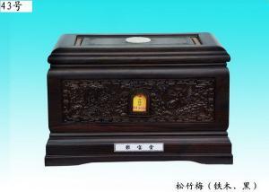松竹梅(铁木)