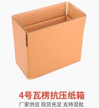 4号瓦楞高强抗压纸箱电商包装物流纸箱