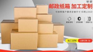 邮政快递包装纸箱加工定制