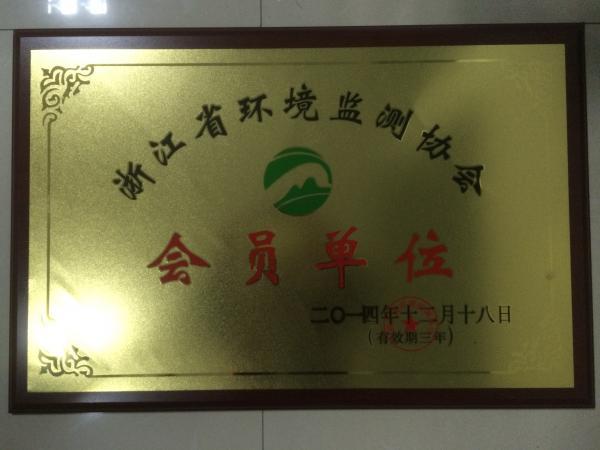 浙江省環境監測協會會員