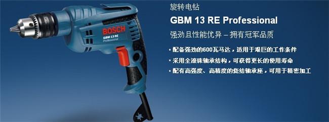 博世旋轉電鉆GBM 13 RE