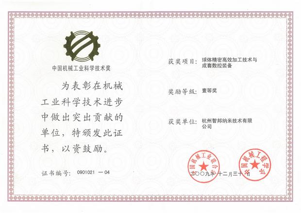 2009年中国机械工业科学技术一等奖