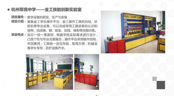4. 杭州翠苑中学——金工技能创新实验室