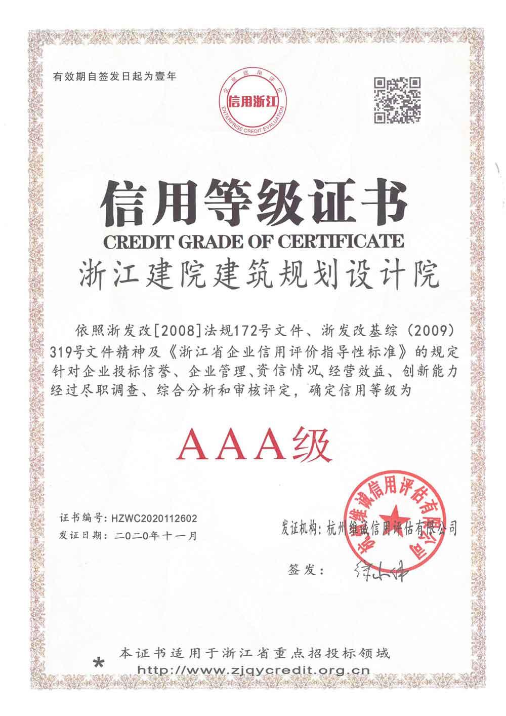 企业信用等级AAA级证书