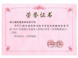 2010年钱江杯二等奖