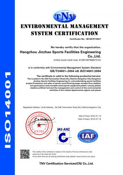 IS014001環境認證證書(英文)
