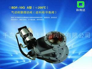 气动耐磨陶瓷摆动阀下阀体改进常温型