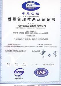 ISO9001 2008中文版