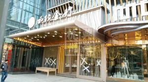 渭南西北金行时尚店06