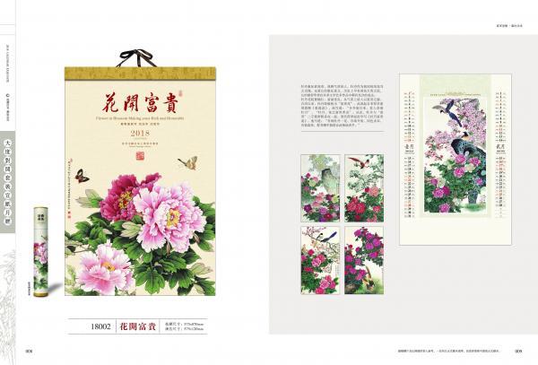 002花开富贵