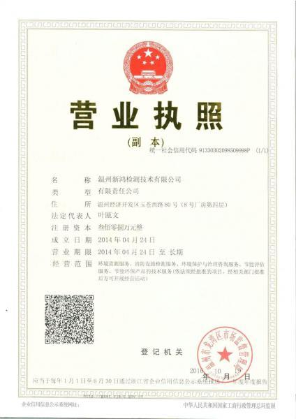 温州营业执照