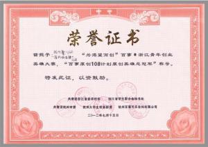 浙江青年创业英雄大赛总冠军._副本