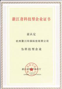 浙江省中小企业