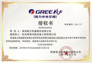 杭州格力中央空调授权书