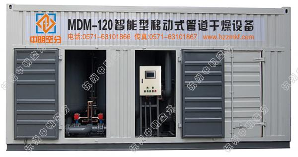 MDM-移动式管道专用干燥设备
