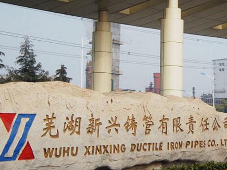 芜湖新兴铸管有限责任公司