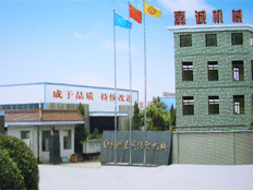 杭州嘉诚机械有限公司