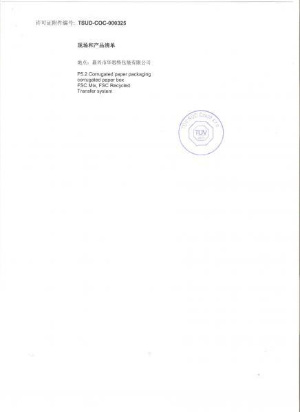 FSC認證2