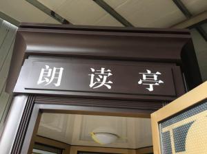 杭州友成金属制品有限公司之朗读亭3