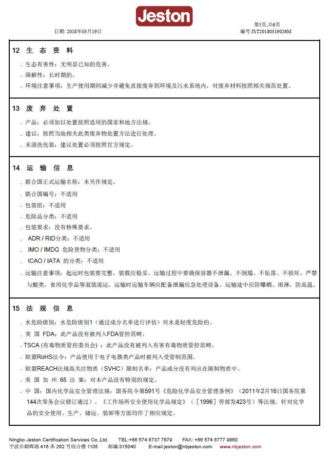 抛光剂、光亮剂+MSDS中文
