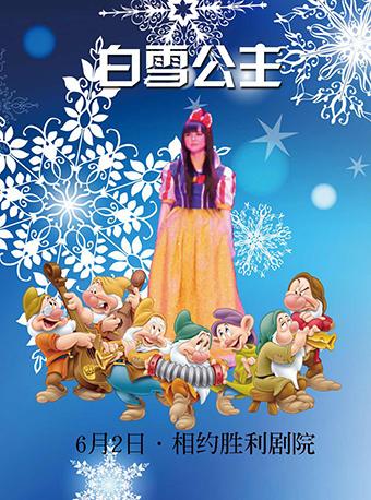 大型经典梦幻儿童剧《白雪公主》