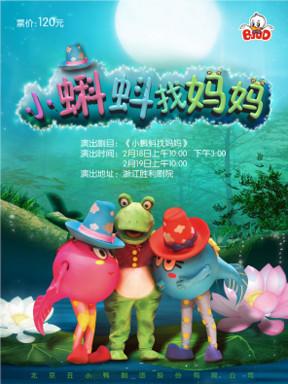 大型亲情教育儿童剧《小蝌蚪找妈妈》