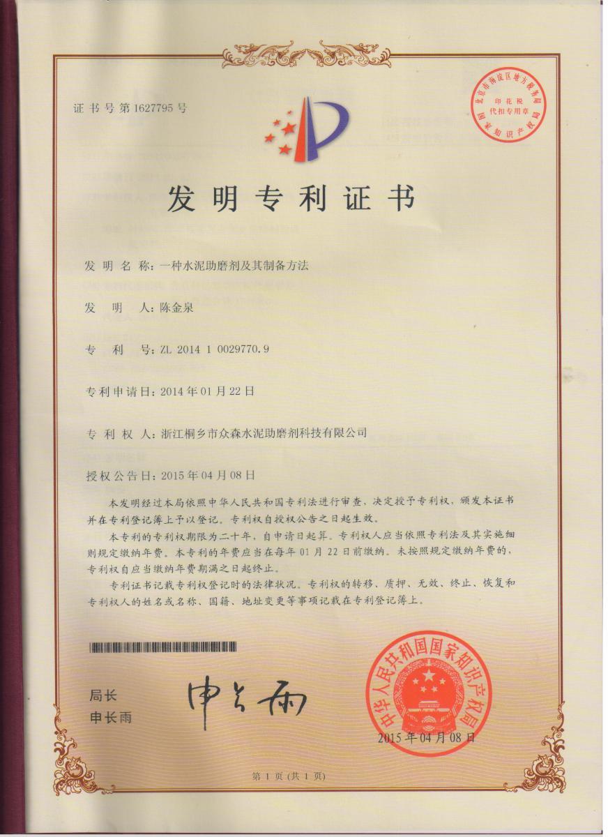 浙江眾森專利證書 002