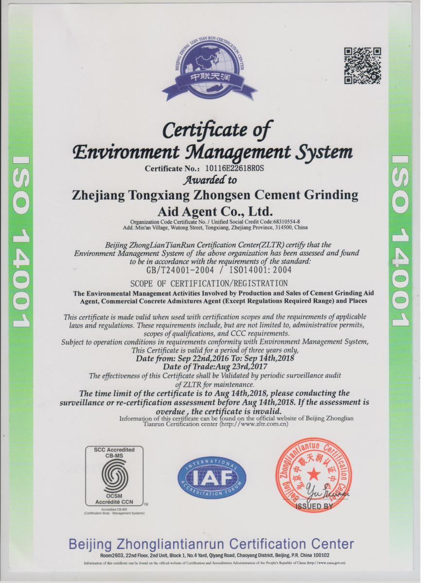 2017年環境管理體系認證證書(英文) 001