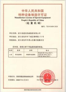 特种设备制作许可证(塔式起重机)