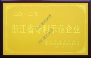 被评为浙江省专利示范企业