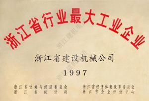 浙江省行業最大工業企業
