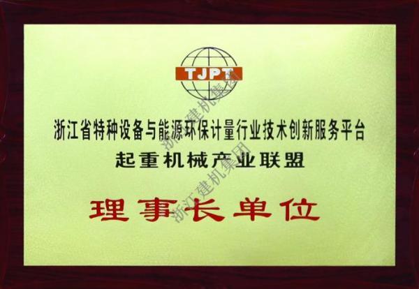 浙江省起重机械产业联盟理事长单位