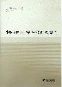 任培土学术论文集