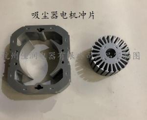 吸塵器電機沖片
