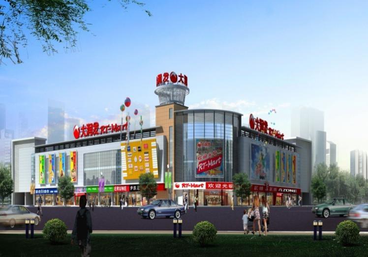 大润发超市购物中心