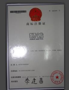 狮诚 商标注册证书