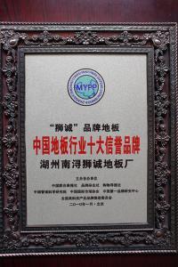 中国地板行业十大信誉品牌