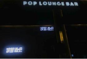 杭州桐廬波普POP LOUNGE酒吧
