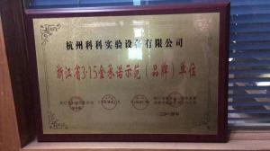 浙江省3.15金承诺示范