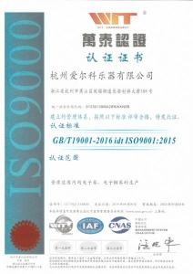 三體系證書(中文)-1