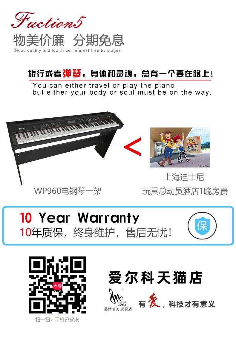 電鋼琴品牌就選愛爾科