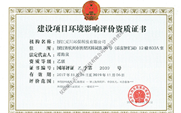 01 浙江天川環評資質 正本掃描件