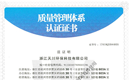12 ISO9001体系证书_页面_1